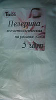 Пелерина косметологическая на резинке 5 шт