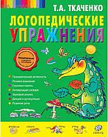 Логопедические упражнения. Автор Ткаченко Т.А.