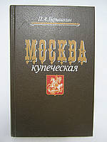 Бурышкин П.А. Москва купеческая. Мемуары.