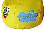 Бескаркасная мебель Пуф детский Спанч Боб кресло мешок, фото 3