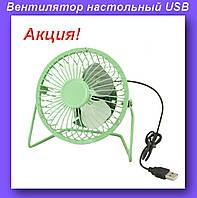Вентилятор настольный Металличческий USB,Вентилятор настольный,Вентилятор USB!Акция