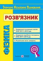 Завдання та розв'язки з фізики. ЗНО 2011–2015