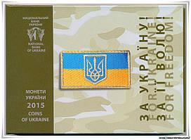 Годовой набор НБУ 'День захисника України' 2015