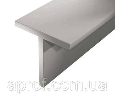 Алюминиевый Т- образный профиль (ТАВР)