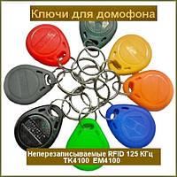 Ключи домофонные с кодом (неперезаписывыемые) RFID 125 КГц  TK4100  EM4100