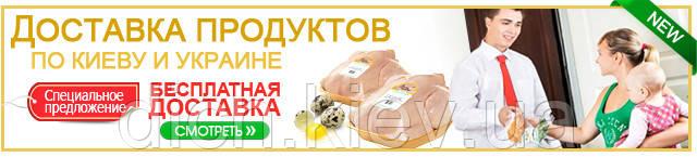 Детально о доставке по Киеву мяса перепелов!