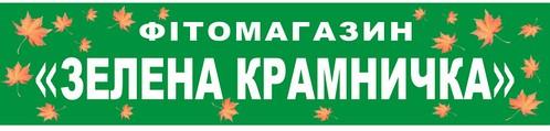 """Фитомагазин """"Зелена крамничка"""""""
