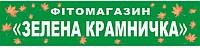 """Магазин""""Зелена крамничка"""" м.Київ.Если будет логдаун, то магазин и интернет-маг. работать не будет!."""