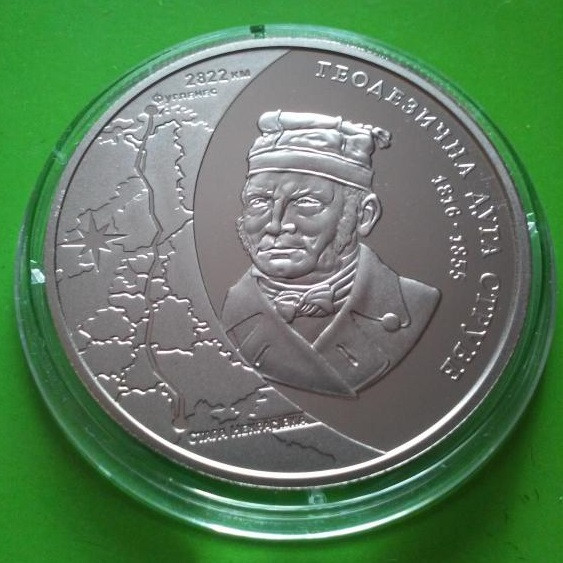 356  5 гривен 2016 Украина — Геодезична дуга Струве