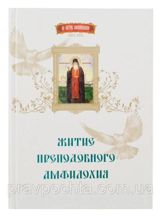 Житие преподобного Амфилохия. Преподобный Амфилохий Почаевский житие, наставления, воспоминания