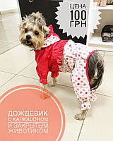 Дождевик для собаки-Красный-#4
