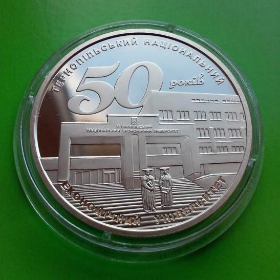 359  2 гривны 2016 Украина — 50 років Тернопільському національному економічному