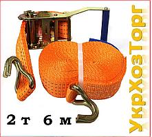 Стяжной ремень (Полиэстер) 2т 6 метров