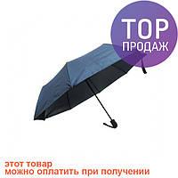 Зонт складной полуавтомат 8сп R17741 Blue D.