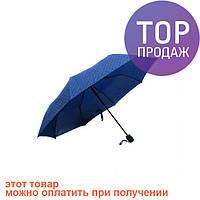 Зонт складной полуавтомат 8сп R17746 Blue