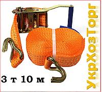 Стяжной ремень (Полиэстер) 3т 10 метров