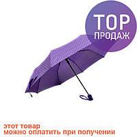 Зонт складной полуавтомат 8сп R17746 Purple