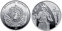 364  5 гривен 2016 Украина — Казацкое государство