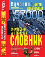 Словарь Сучасний англо-укр. укр.-англ. 57 тис Кристал Бук