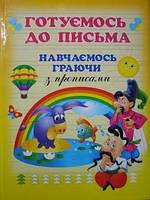 Книга Готуємось до письма Промінь