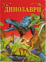 Книга Динозаври 64ст Промінь