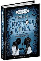 Сапфірова книга. Тimeless. кн. 2. Керстін Ґір