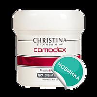 Comodex Матирующий защитный крем SPF15 (шаг 7), 150 мл.