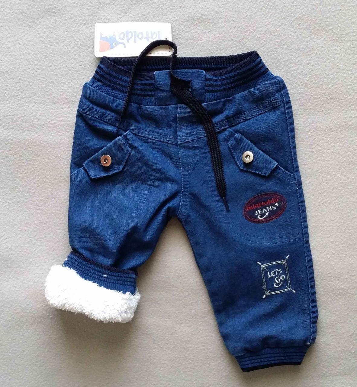Теплые детские джинсы на махре для мальчиков 6-18 мес Турция