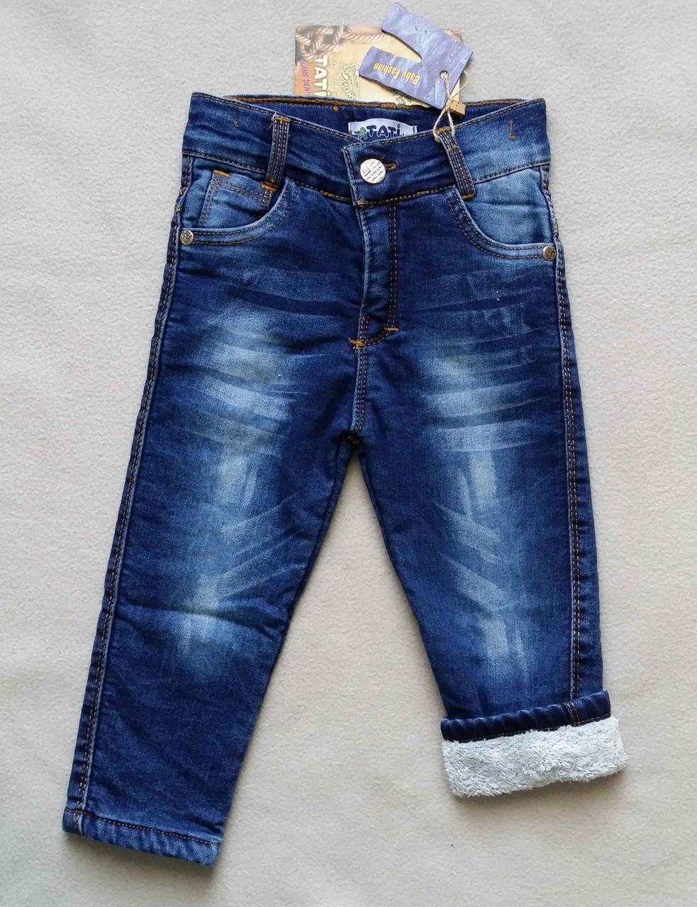 Теплые детские джинсы на махре Tati для мальчиков 1-4 года Турция