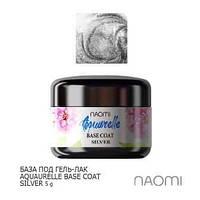 База для гель-лака Naomi Aquaurelle Base (серебро базовый цвет для акварели), 5 г
