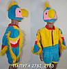 Детский карнавальный костюм Попугая