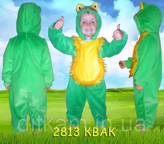 Детский карнавальный костюм Лягушки Квак 1,5-3 годика