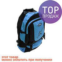 Рюкзак туристический 60*36см Dengsy R16280/туристический рюкзак