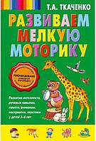 Развиваем мелкую моторику. Автор Ткаченко Т.А.