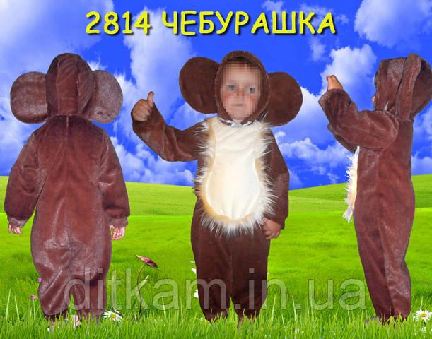 Детский карнавальный костюм Чебурашки 1,5-3 годика