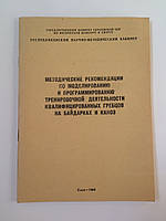 Методические рекомендации по моделированию и программированию тренировочной деят. гребцов на байдарках и каноэ