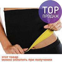 Пояс для похудения HOT SHAPERS BELT M / пояс для похудения живота хот шейперс, УНИСЕКС