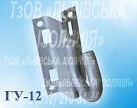 Гак монтажний універсальний ГУ 12