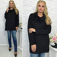 Уютный,удлиненный свитер с хомутом батал мод 176 (МАЛ)