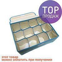 Ящик органайзер для хранения белья 3 в 1 30*24*12см R15779 Blue / аксессуары для дома