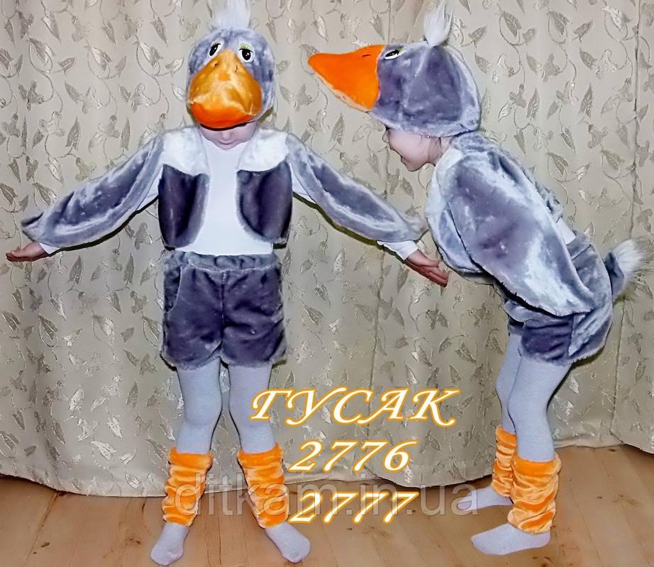 Детский карнавальный костюм Гуся