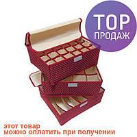 Ящик органайзер для хранения белья 3 в 1 30*24*12см R15779 Red / аксессуары для дома