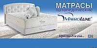 Матрас ортопедический Дели купить в Одессе