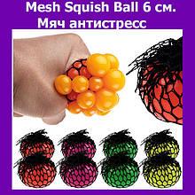 Mesh Squish Ball 6 см. Мяч антистресс