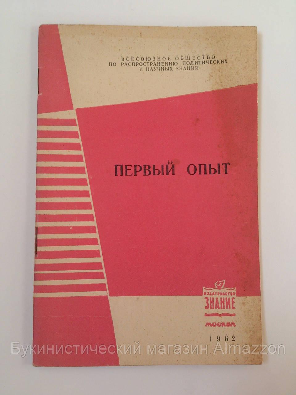Первый опыт (пропаганда). 1962 год