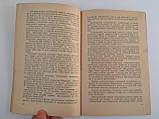 Первый опыт (пропаганда). 1962 год, фото 4