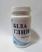 Белая глина - детоксикация организма. (Каолин пищевой)Железо, магний, кальций, калий