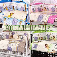 Детская постель и мягкие бортики в кроватку Мадагаскар 120х60 см наволочка простынь пододеяльник и защита 3150