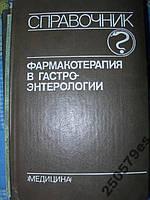 """О.Радбиль """"Фармакотерапия в гастроэнтерологии"""""""