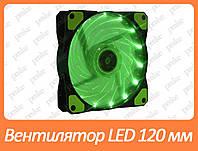 Вентилятор (кулер) для корпуса Cooling Baby 120мм LED Green 12025BGL